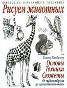 Хальбингер В. - Рисуем животных' обложка книги