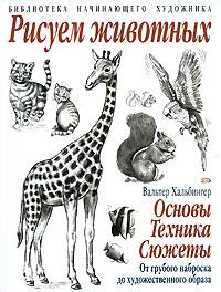 Рисуем животных Хальбингер В.