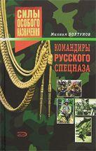 Болтунов М.Е. - Командиры русского спецназа' обложка книги