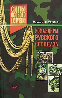 Командиры русского спецназа