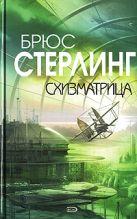Стерлинг Б. - Схизматрица' обложка книги