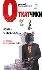Колышевский А.Ю. - Откатчики. Роман о крысах' обложка книги