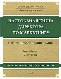 Настольная книга директора по маркетингу: маркетинговое планирование. Полное пошаговое руководство