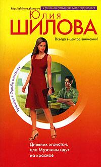 Дневник эгоистки, или Мужчины идут на красное Шилова Ю.В.