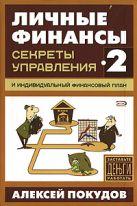 Покудов А.В. - Личные финансы-2. Секреты управления и индивидуальный финансовый план' обложка книги