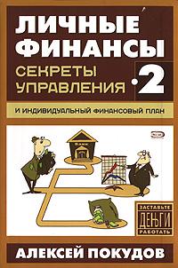 Личные финансы-2. Секреты управления и индивидуальный финансовый план