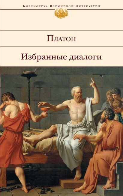 Избранные диалоги - фото 1