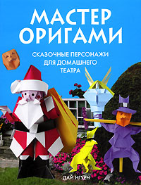 Мастер оригами. Сказочные персонажи для домашнего театра