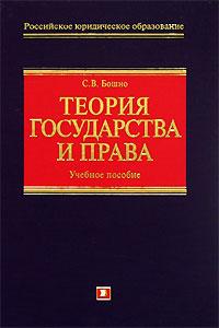 Теория государства и права: учеб. пособие. (+CD) Бошно С.В.