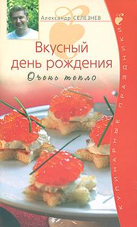 Селезнев А. - Вкусный день рождения. Очень тепло обложка книги