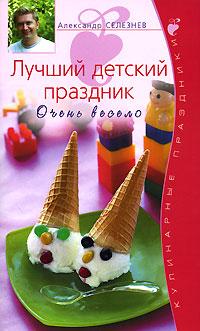 Подарочные издания: Кулинарные праздники с А.Селезневым (обложка)