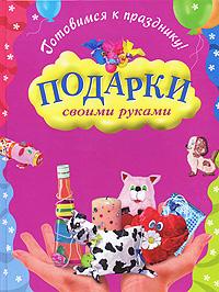 Готовимся к празднику! Подарки своими руками Петрякова О.В., Раилко Н.С.