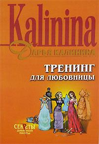 Секреты дамской охоты. Смешные детективы Д.Калининой (обложка)