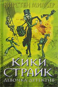 Кики Страйк - девочка-детектив Миллер К.