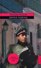 Форсайт Ф. - Досье ОДЕССА' обложка книги