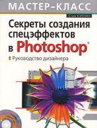 Кэплин С. - Секреты создания спецэффектов в Photoshop. Руководство дизайнера, 3-е изд. (+CD)' обложка книги
