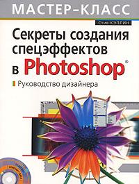 Секреты создания спецэффектов в Photoshop. Руководство дизайнера, 3-е изд. (+CD)