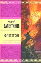 Валентинов А. - Флегетон' обложка книги