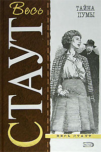 Тайна пумы: Детективные романы Стаут Р.