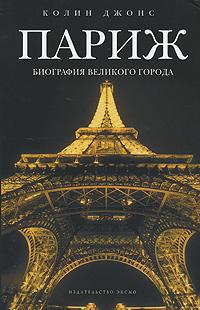 Париж: биография великого города