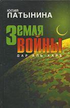 Латынина Ю. - Земля войны' обложка книги