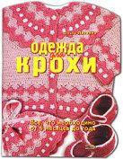 Литвина О.С. - Одежда для крохи. Все, что необходимо от 6 месяцев до года' обложка книги