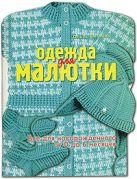 Литвина О.С. - Одежда для малютки. Все для новорожденного от 0 до 6 месяцев' обложка книги