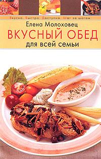 Вкусный обед для всей семьи Молоховец Е.