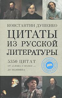 Энциклопедии цитат