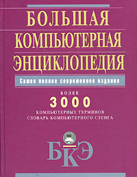 Большая компьютерная энциклопедия