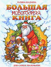 Большая новогодняя книга для самых маленьких Шалаева Г.П.