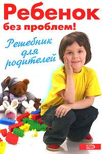 Ребенок без проблем! Решебник для родителей Луговская А., Кравцова М.М., Шевнина О.В.