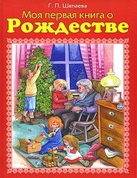 Моя первая книга о Рождестве Шалаева Г.П.