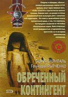 Скрипаль С.В., Рытченко Г.Ю. - Обреченный контингент' обложка книги