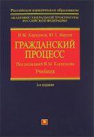 Коршунов Н.М., Мареев Ю.Л. - Гражданский процесс: учебник. 2-е изд., перераб. и доп.' обложка книги