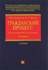 Гражданский процесс: учебник. 2-е изд., перераб. и доп.