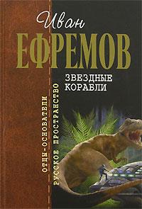 Ефремов И.А. - Звездные корабли обложка книги