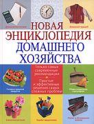 Михайлова И.А. - Новая энциклопедия домашнего хозяйства' обложка книги