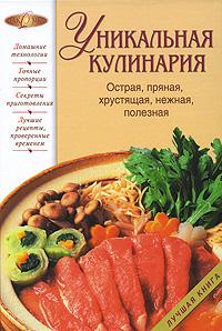 Уникальная кулинария. Острая, пряная, хрустящая, нежная, полезная