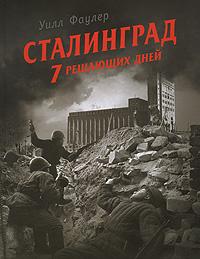 Сталинград - 7 решающих дней