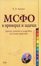Аверчев И.В. - Международные стандарты финансовой отчетности в задачах и примерах' обложка книги