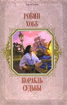 Хобб Р. - Корабль судьбы' обложка книги