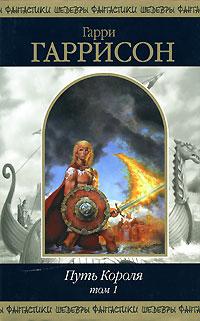 Путь Короля. Т. 1: фантастические романы