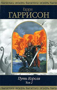 Путь Короля. Т. 2: фантастические романы