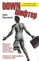 Нарышкин М. - Дауншифтер' обложка книги