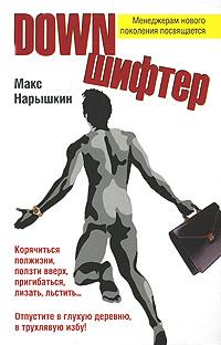 Духnews. Корпоративный роман