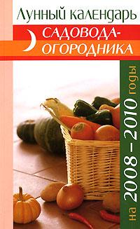 Лунный календарь садовода-огородника на 2008-2010 годы Костина В.Н.