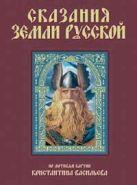 Городецкая Н. - Сказания земли Русской' обложка книги