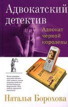 Борохова Н.Е. - Адвокат черной королевы' обложка книги