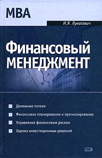 Финансовый менеджмент: учебник